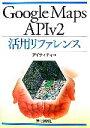 【中古】 Google Maps APIv2活用リファレンス /アイティティ【著】 【中古】afb