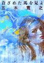 【中古】 蒼ざめた馬を見よ 新装版 文春文庫/五木寛之【著】 【中古】afb