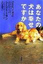 【中古】 あなたの犬は幸せですか /シーザーミラン,メリッサ・ジョーペルティエ【著】,片山奈緒美【訳】 【中古】afb