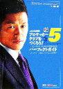 【中古】 J.LEAGUEプロサッカークラブをつくろう!5パーフェクトガイド‐サカつく5最強クラブ育