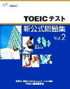 【中古】 TOEICテスト新公式問題集(Vol.2) /EducationalTestingService【著】,国際ビジネスコミュニケーション協会TOEIC運営委 【中..
