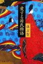 【中古】 愛する源氏物語 文春文庫/俵万智【著】 【中古】afb