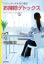 【中古】 お掃除デトックス 心がスッキリする50の魔法 /中谷彰宏【著】 【中古】afb