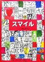 【中古】 スマイル アーティストによる絵本シリーズ4/葉加瀬太郎【作・絵】 【中古】afb