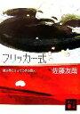 『フリッカー式 〜鏡公彦にうってつけの殺人〜』/佐藤友哉 〇