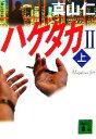 【中古】 ハゲタカ2(上) 講談社文庫/真山仁【著】 【中古】afb