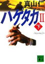 【中古】 ハゲタカ2(下) 講談社文庫/真山仁【著】 【中古】afb