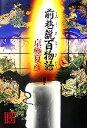 【中古】 前巷説百物語 /京極夏彦【著】 【中古】afb