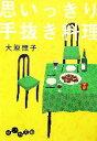 【中古】 思いっきり手抜き料理 だいわ文庫/大原照子【著】 【中古】afb