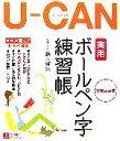 【中古】 U‐CANの実用ボールペン字練習帳 /鈴木啓水【監修・手本】 【中古】afb