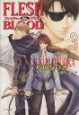 【中古】 FLESH&BLOOD(3) キャラ文庫/松岡なつき(著者),雪舟薫(著者) 【中古】afb