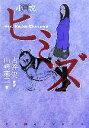 【中古】 小説 ヒミズ ver.Keiko Chazawa KCノベルス/古谷実【原作】,山崎燕三【著】 【中古】afb