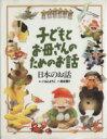 【中古】 子どもとお母さんのためのお話 日本のお話 /いもとようこ(著者),西本鶏介(その他) 【中