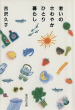 【中古】 老いのさわやかひとり暮らし 集英社文庫...の商品画像