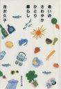 【中古】 老いのさわやかひとり暮らし 集英社文庫/吉沢久子(著者) 【中古】afb