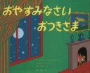 【中古】 おやすみなさいおつきさま 児童図書館・絵本の部屋/マーガレット・ワイズ・ブラウン(著者),