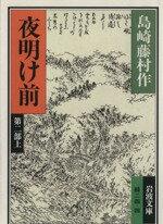 【中古】 夜明け前 第二部(上) 岩波文庫/島崎...の商品画像