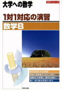 【中古】 大学への数学 1対1対応の演習 数学B 新課程版 /教育(その他) 【中古】afb