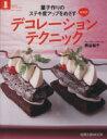 【中古】 デコレーション・テクニック 菓子作りのステキ度アップをめざす /熊谷裕子(著者) 【中古】afb