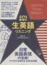 【中古】 CDブック AFN最強の生英語リスニング /語学・会話(その他) 【中古】afb