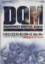 【中古】 ドラゴンクエストモンスターズジョーカー公式ガイドブック /趣味・就職ガイド・資格(その他) 【中古】afb