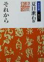 【中古】 それから 岩波文庫/夏目漱石(著者) 【中古】afb