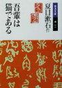 【中古】 吾輩は猫である 岩波文庫/夏目漱石(著者) 【中古】afb