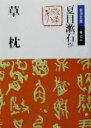 【中古】 草枕 岩波文庫/夏目漱石(著者) 【中古】afb