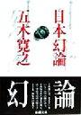 【中古】 日本幻論 新潮文庫/五木寛之(著者) 【中古】afb