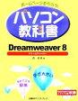 【中古】 ホームページを作ろう!パソコン教科書 Dreamweaver8 /森和恵(著者) 【中古】afb