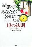 【中古】 結婚であなたが幸せになる13の法則 /エリックブラメンソール(著者),湯川れい子(訳者) 【中古】afb