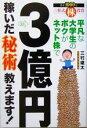 【中古】 平凡な大学生のボクがネット株で3億円稼いだ秘術教えます! /三村雄太(著者) 【中古】af