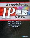 【中古】 AsteriskでつくるIP電話システム?つくって、試して、楽しむIP電話 PCtoPCか