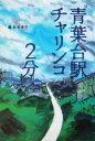 【中古】 青葉台駅チャリンコ2分 BE‐PAL BOOKS/鈴木カオリ(著者) 【中古】afb