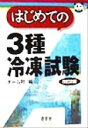 【中古】 はじめての3種冷凍試験 なるほどナットク!/オーム社(編者) 【中古】afb