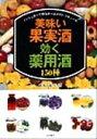 【中古】 美味い果実酒・効く薬用酒150種 ノンシュガーで作...