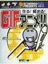 【中古】 作る!極める!GIFアニメ!! イメプロ presents /JEI(著者) 【中古】af