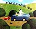 【中古】 バムとケロのおかいもの /島田ゆか(著者) 【中古】afb