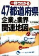 【中古】 一目でわかる 47都道府県企業と業界関連地図 /矢田晶紀(著者) 【中古】afb
