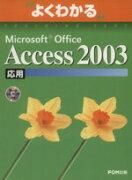 【中古】 よくわかる Microsoft Office Access 2003(応用) よくわかるトレーニングテキスト/富士通オフィス機器株式会社(その他) 【中古】afb