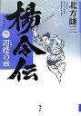 楊令伝(2) 辺烽の章 /北方謙三 afb