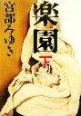【中古】 楽園(下) /宮部みゆき【著】 【中古】afb