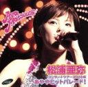 【中古】 松浦亜弥コンサートツアー2003秋 あややヒ