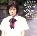 【中古】 シングルV「GOOD BYE 夏男」 /松浦亜弥