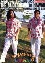 【中古】 ザ・スライドショー 8 in HAWAII 公認ブートレグ盤付き /みうらじゅん&いとうせ
