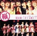 【中古】 2003〜4年 モーニング娘。さくら組初公演〜さくら咲く〜 /モーニング娘。さくら組 【中古】afb