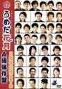 【中古】 うめだ花月2周年記念DVD A級保存盤 /(バラエティ) 【中古】afb