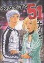 【中古】 彼女を守る51の方法(5) バンチC/古屋兎丸(著者) 【中古】afb