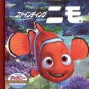 【中古】 ファインディング ニモ /Disney(著者) 【中古】afb