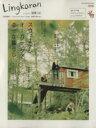 【中古】 スウェーデン オーガニックで幸せな暮らし Lingkaran(リンカラン)別冊2/住まい(その他) 【中古】afb